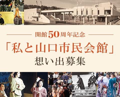 開館50周年記念「私と山口市民会館」想い出募集