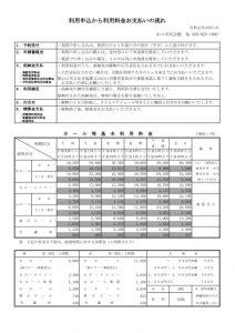 ☆基本利用料金 10%(申込手順による説明付き)pdfのサムネイル